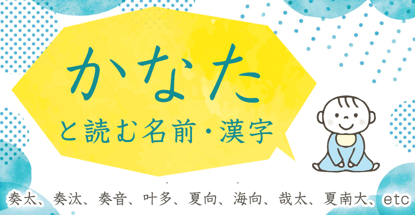 漢字、読みから名付ける