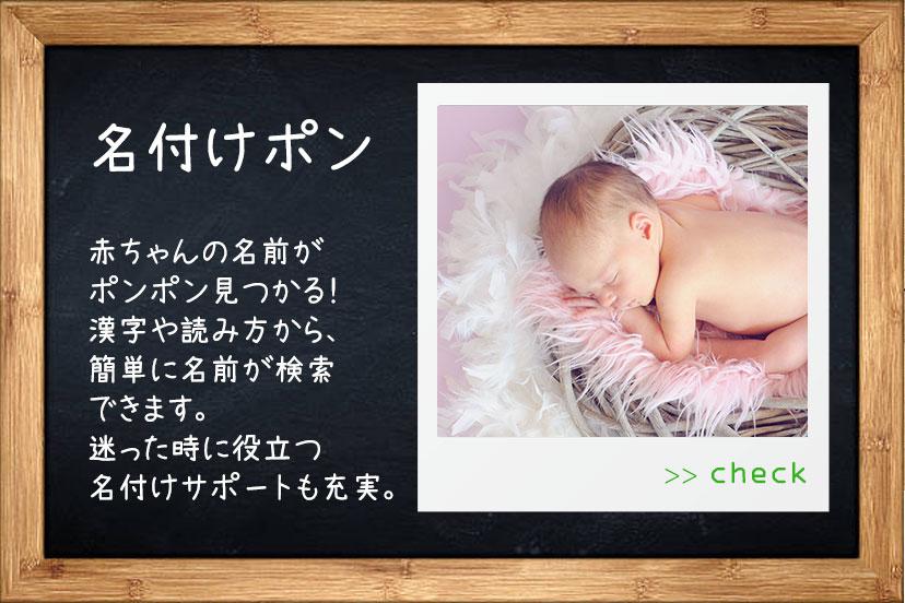 名付けポン in Japanese